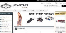 中国詐欺サイト