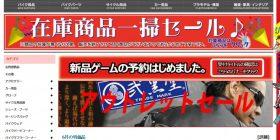 バイク用品の達人の詐欺サイト