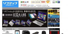 ブランド天国/インターフェイス ソフマップを名乗った詐欺サイト