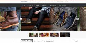 ブーツ販売の詐欺サイト