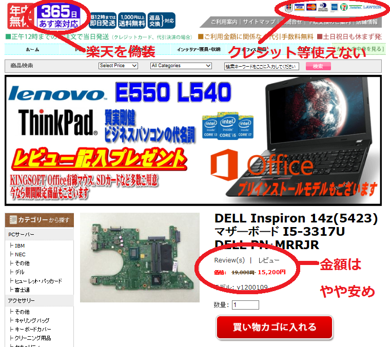 DELLノートのマザーボードを販売しているサイトはほぼ全部詐欺です
