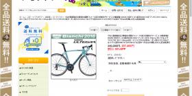 ロードバイク ビアンキ XR 1