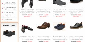 靴の詐欺サイト