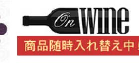 ワイン通販系詐欺サイト