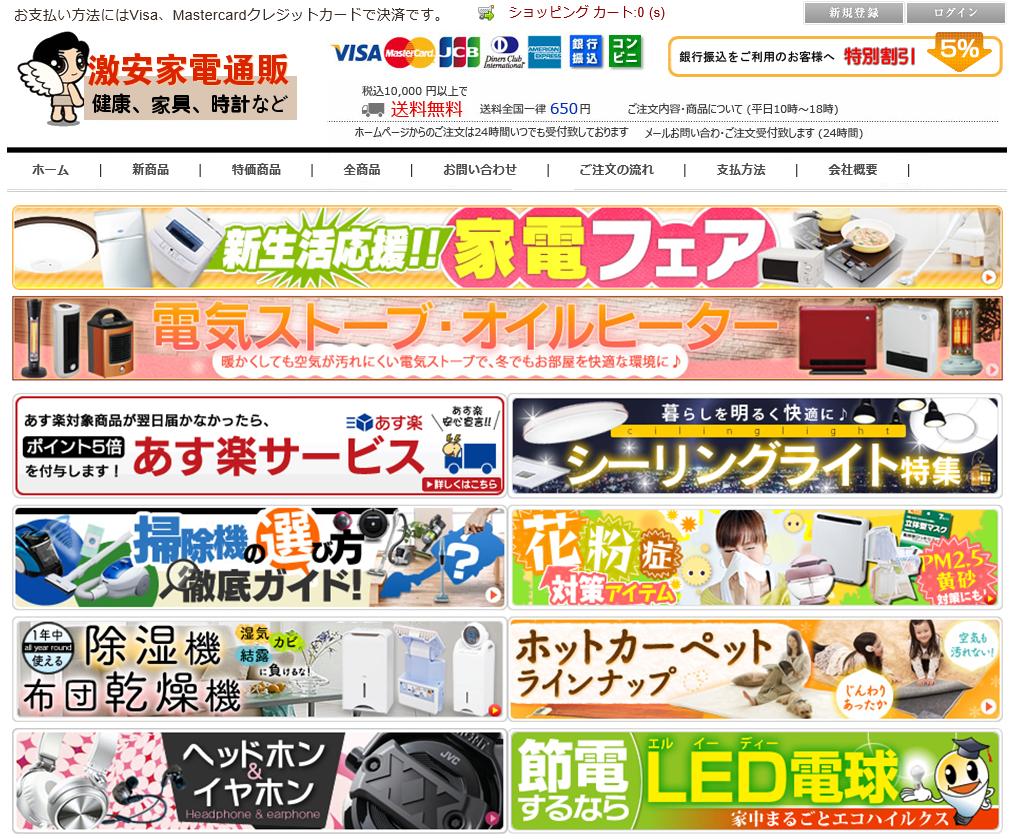 激安家電通販 健康、家具、時計など