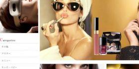 美容用品の詐欺サイト