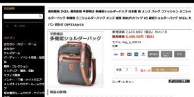 豊岡製鞄 かばん 豊岡産鞄 平野商店 多機能ショルダーバッグ
