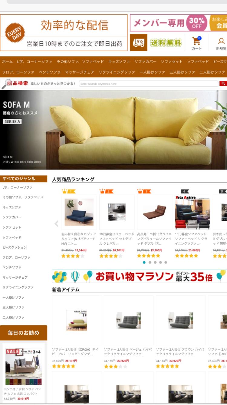 ソファの詐欺サイト