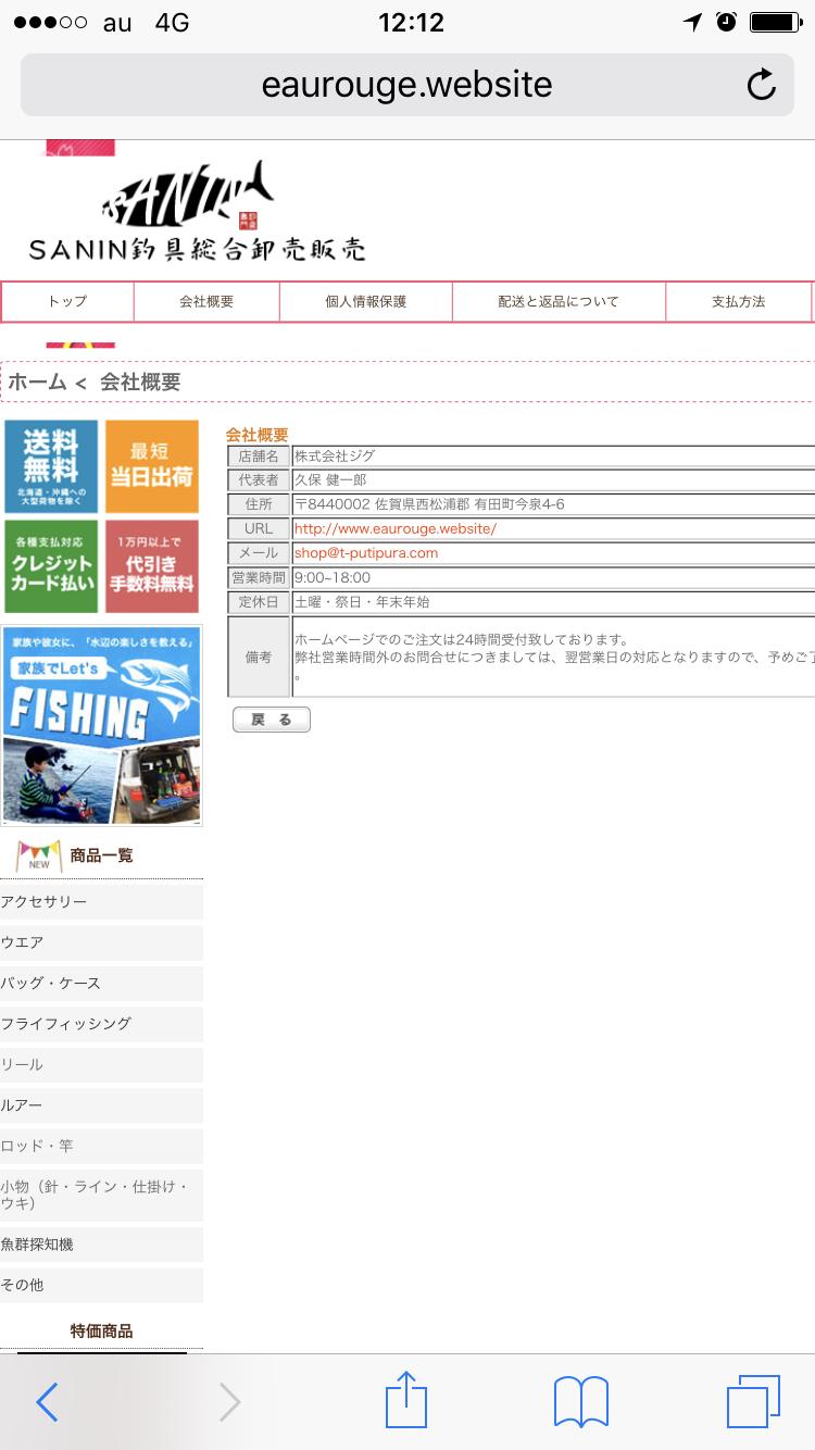 釣用品 のサイト