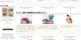 ハロウィンコスプレ衣装詐欺!要注意サイト!