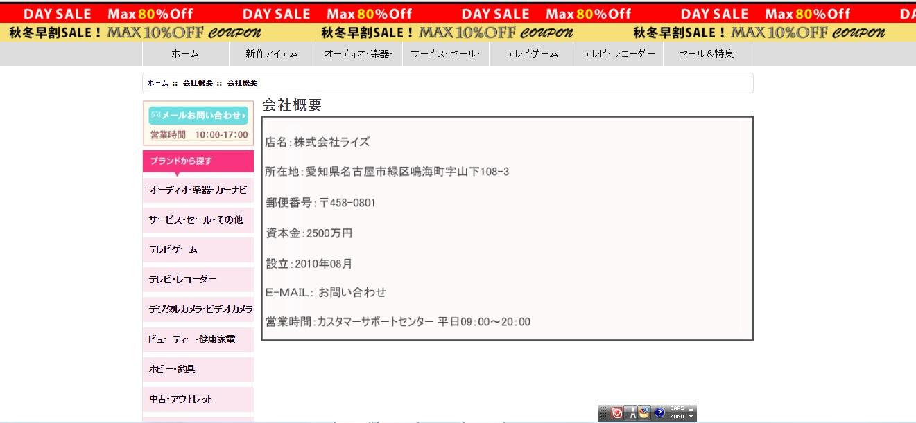 ショッピング詐欺サイト!