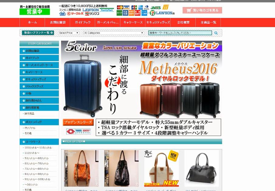 旅行かばん類の詐欺サイト
