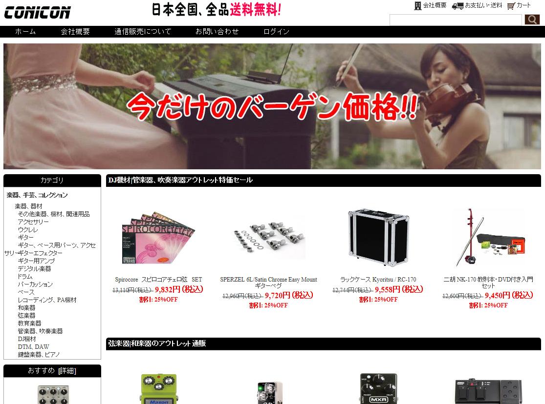 楽器関連商品の詐欺サイト