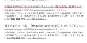 検索ヒットの詐欺表記