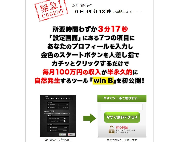 ツールの詐欺、100 万円の定期収入が毎月発生し続ける『WinBest』