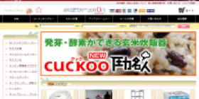 キッチン家電の詐欺サイト