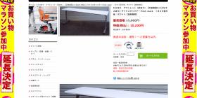 オフィス家具の詐欺サイト
