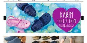 靴・スニーカー販売詐欺サイト