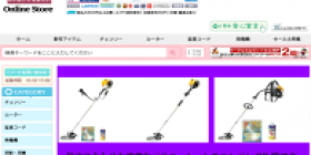 「Online Shop」という店名の詐欺サイト