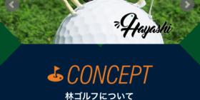 オンラインゴルフ詐欺サイト