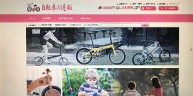 自転車の通販