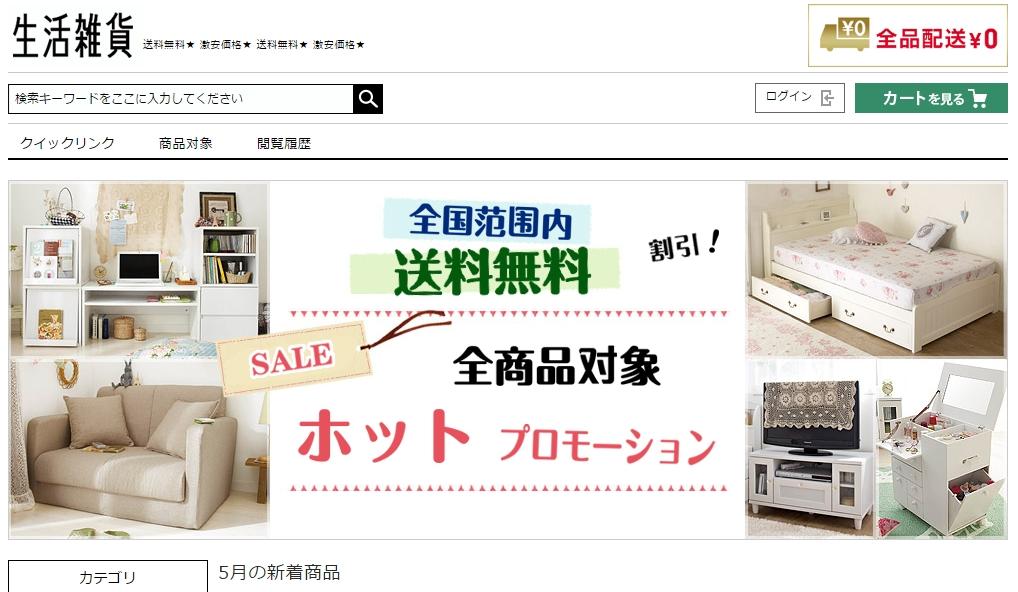 生活雑貨という家具類を扱った詐欺サイト
