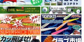 スポーツ用品通信販売詐欺サイト