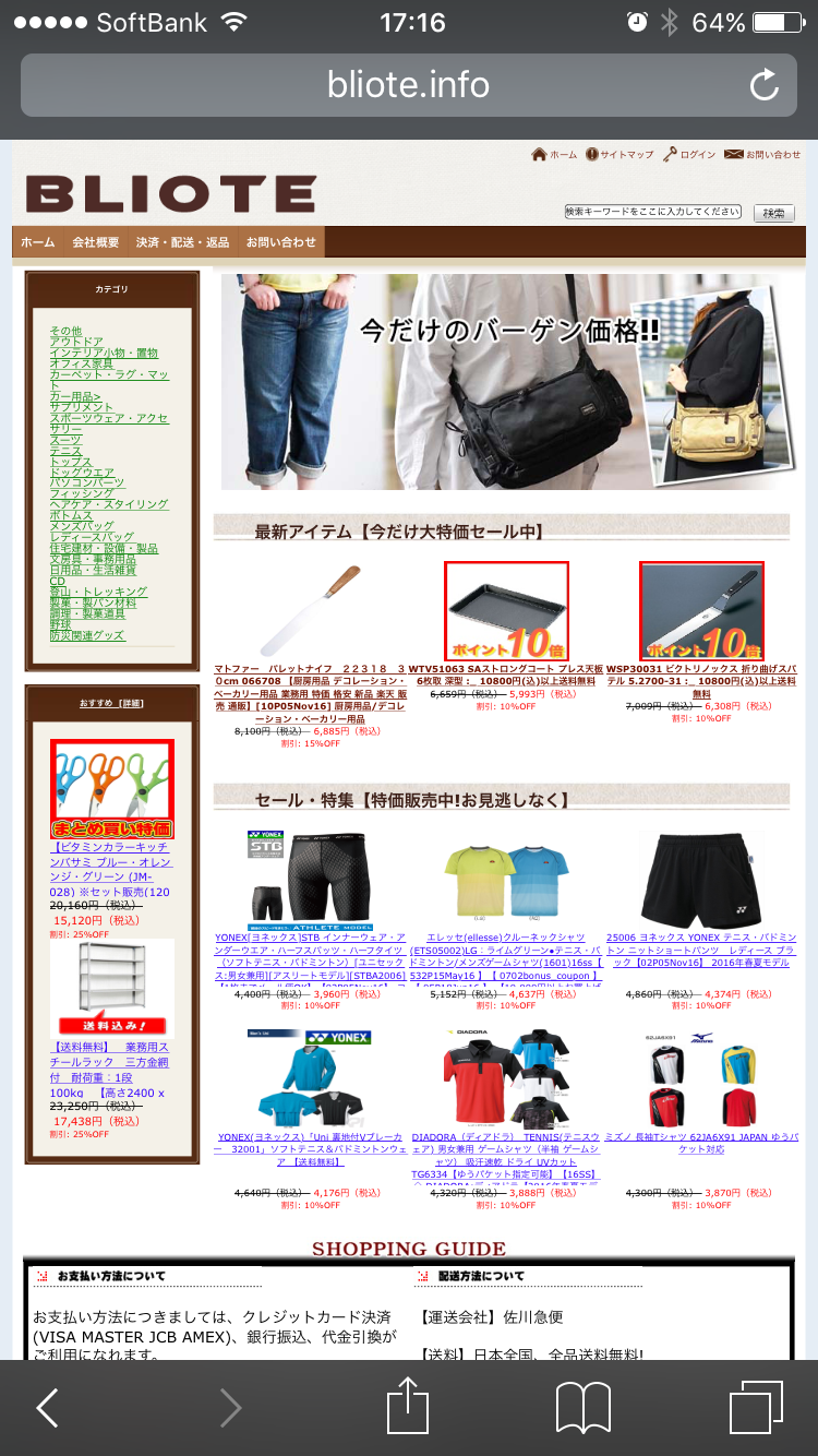 セール品 通販 詐欺サイト