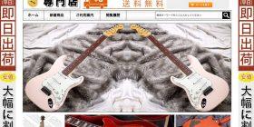 楽器販売を装う詐欺サイト