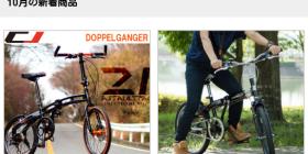 自転車通信販売の詐欺サイト