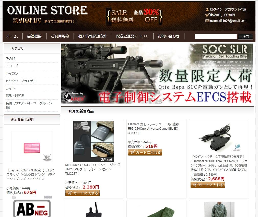 サバゲ用品詐欺サイト 「ONLINE STORE 割引専門店」