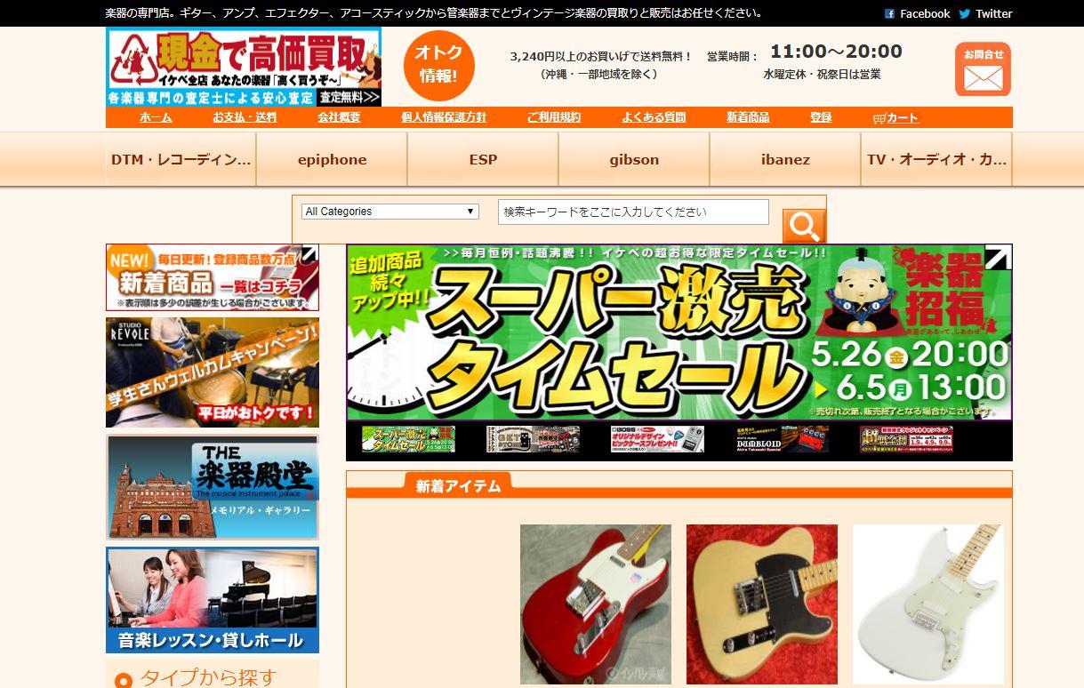 楽器販売詐欺サイト
