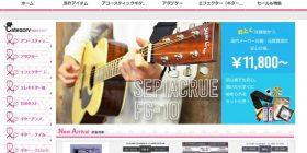 楽器販売の詐欺サイト