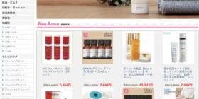 化粧品の買い物セール