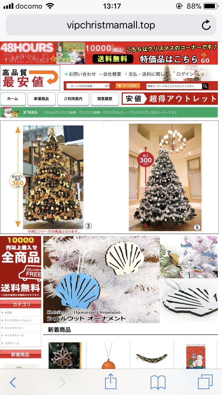 クリスマスグッズ販売の詐欺サイト