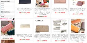 ブランド財布の詐欺サイト