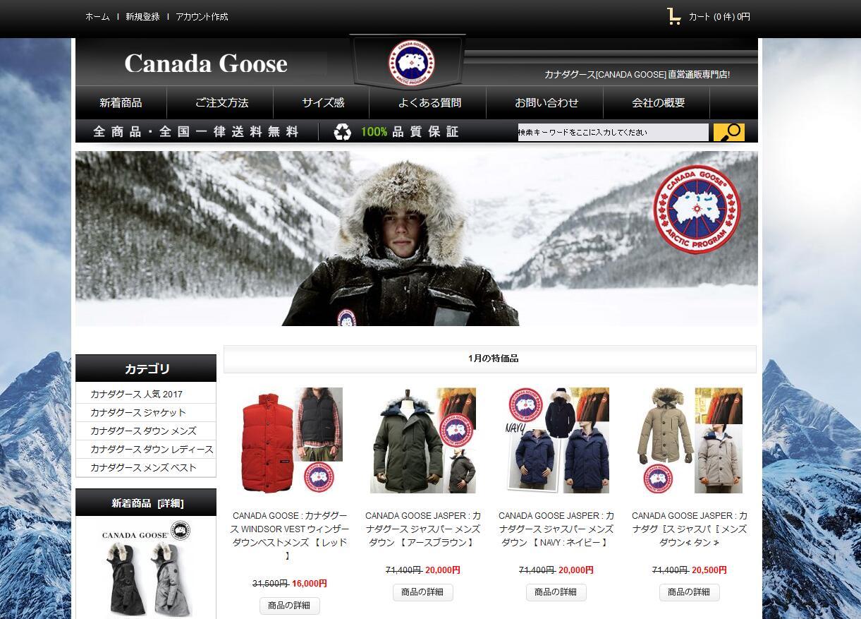 カナダグースの詐欺サイト