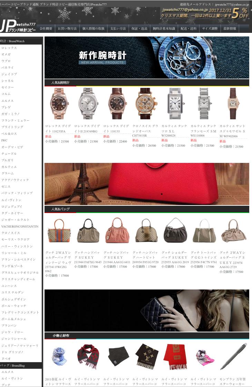 時計の詐欺サイト