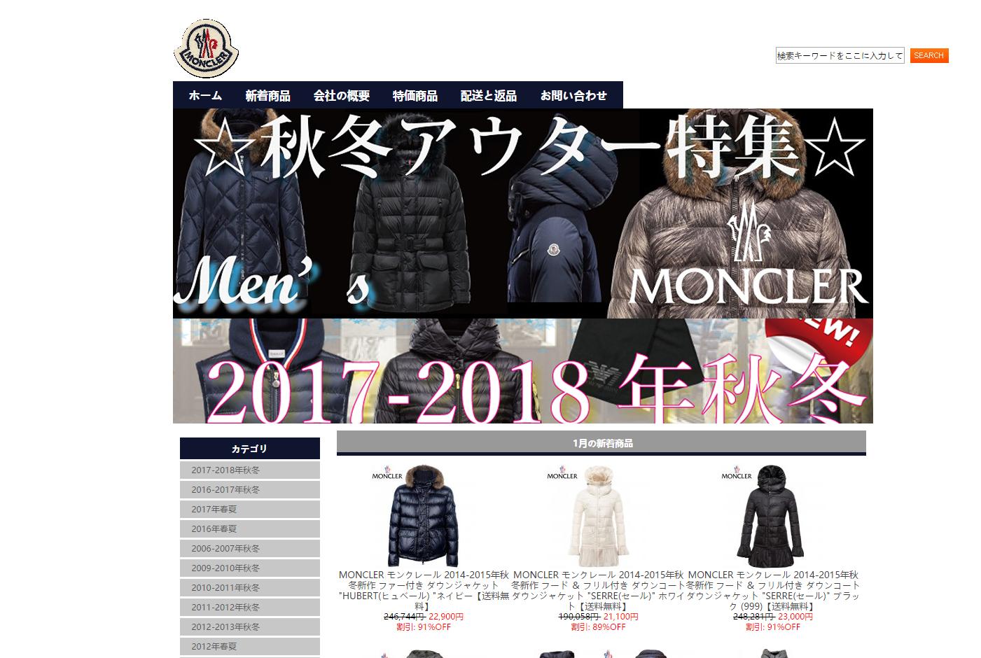 モンクレールの詐欺サイト