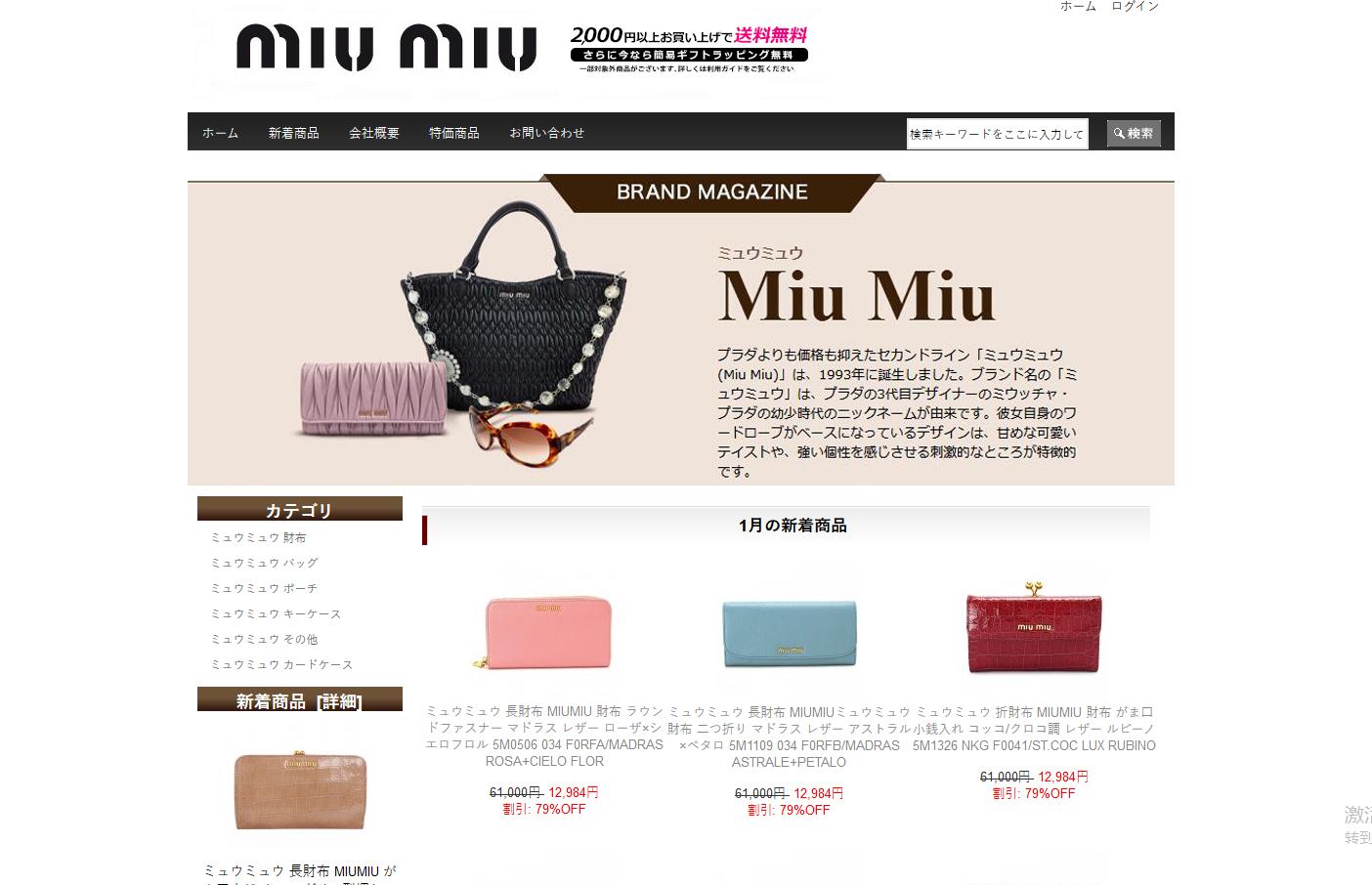 miumiuの詐欺サイト