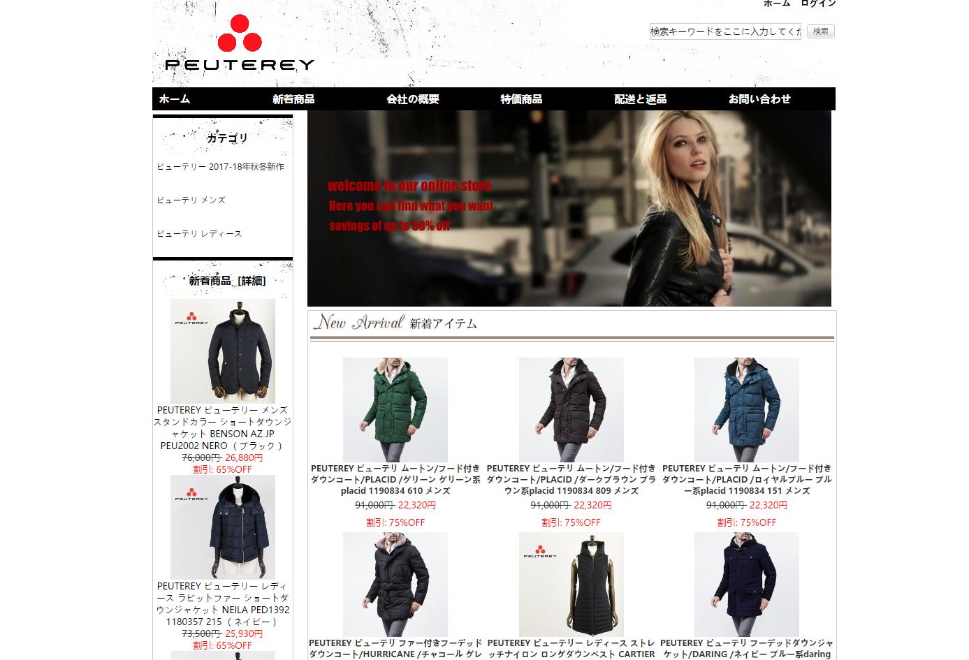 Peutereyの詐欺サイト