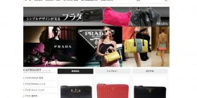 PRADAの詐欺サイト