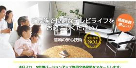 ディスカウントと5年間無償製品交換保証 TV C A S 大特価