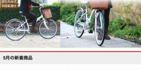 自転車の詐欺サイト