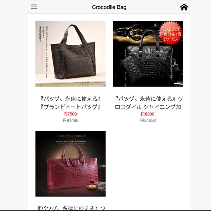 クロコダイルバッグの詐欺サイト