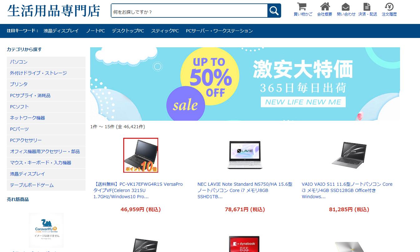 PC,ネットワーク機器の詐欺サイト