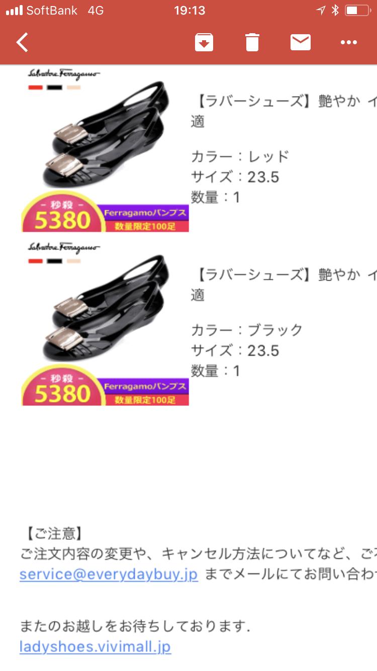 フェラガモの靴詐欺サイト