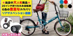 自転車の詐欺ショップ